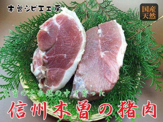 inoshishi_momo